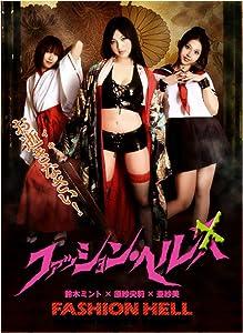 Movie downloadable websites Fasshon heru Japan [WEB-DL]