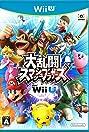 Super Smash Bros. for Wii U (2014) Poster