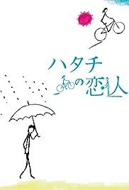 Hatachi no koibito Poster - TV Show Forum, Cast, Reviews