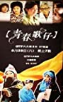 Young Spirit of a Taiwanese Opera Singer (2009) Poster