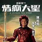 Bo-lin Chen in Qing dian da sheng (2005)