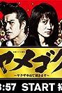 Yamegoku: Yakuza yamete itadakimasu (2015) Poster
