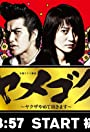 Yamegoku: Yakuza yamete itadakimasu