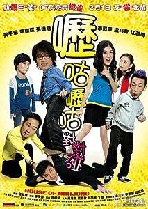 Watch free now movies Lik goo lik goo dui dui pong [UltraHD]