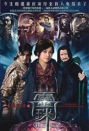 Nu wa chuanshuo zhi ling zhu Poster