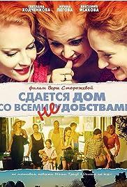 Sdayotsya dom so vsemi neudobstvami Poster