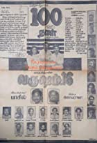 Varusham Padhinaaru