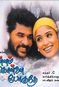 Ullam Kollai Poguthae (2001)