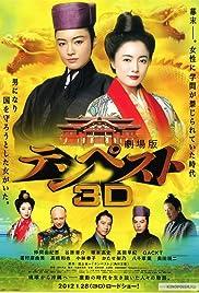 Gekijouban Tenpesuto 3D Poster