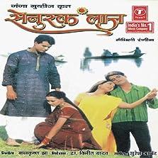 Senurak Laaj (2004)