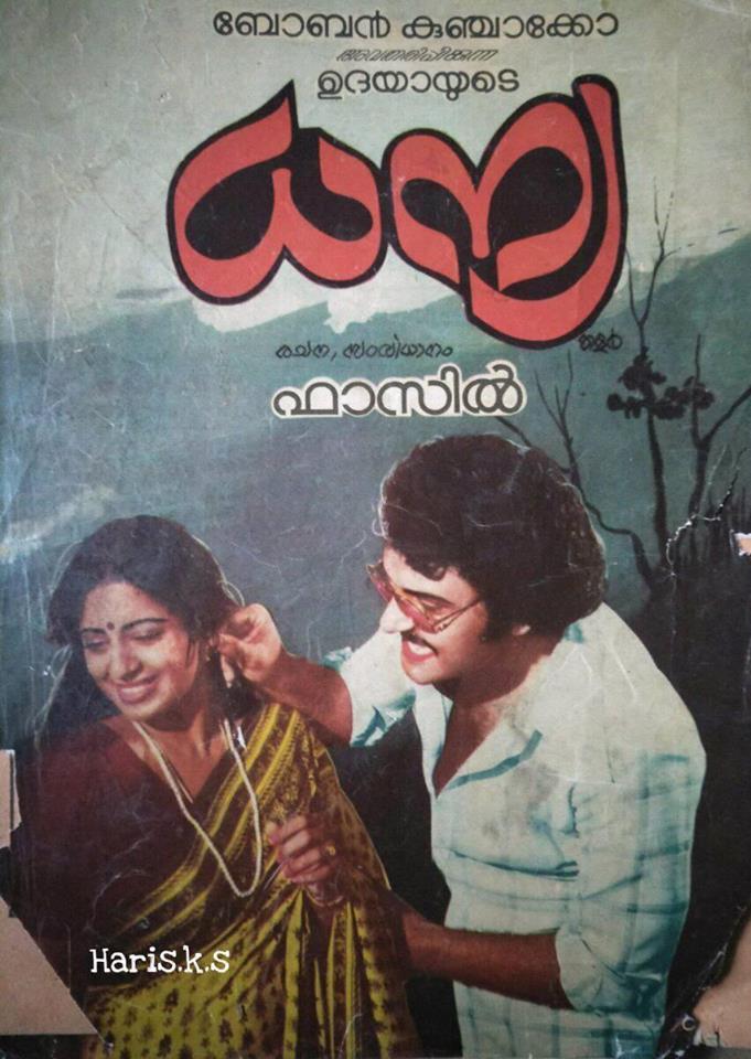 Dhanya ((1981))