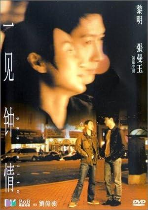 Leon Lai Sausalito Movie