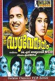 Vazhve Mayam Poster