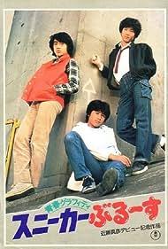 Seishun grafiti: Sunîkâ burûsu (1981)