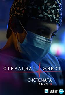 Stolen Life (2016– )