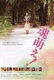 Tamamoe! (2006)
