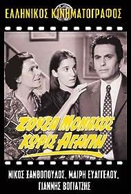 Nikos Xanthopoulos, Eleni Zafeiriou, and Mary Evangelou in Zousa monahos, horis agapi (1971)