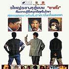 Sammo Kam-Bo Hung, Takeshi Kaneshiro, and Biao Yuen in Mou mian bei (1995)