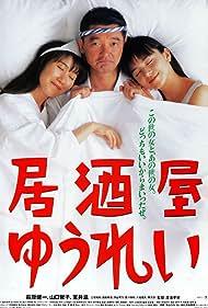 Izakaya yurei (1994)