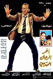 Akher Al Rejal Al Mohtaramen Poster