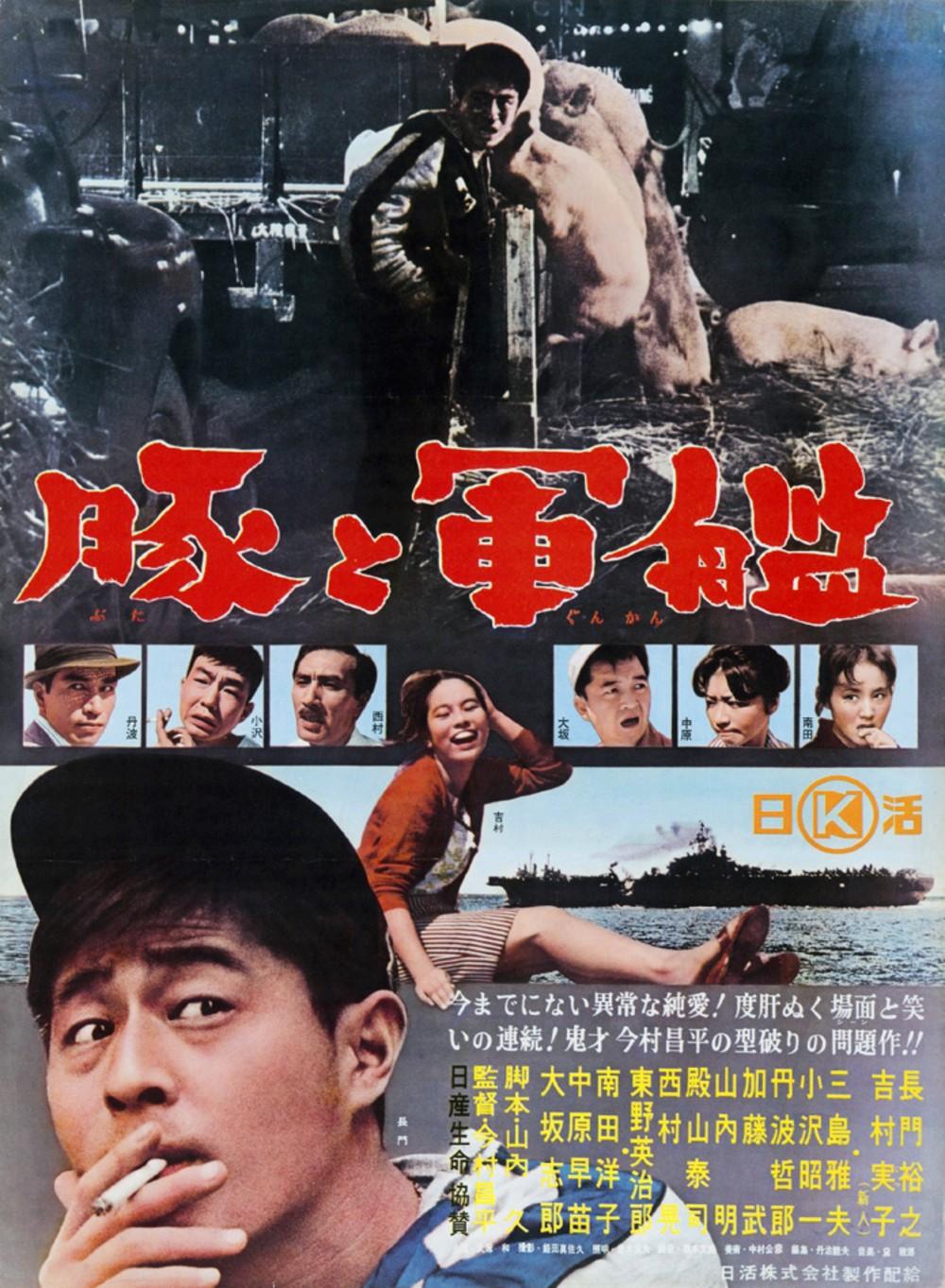Hiroyuki Nagato and Jitsuko Yoshimura in Buta to gunkan (1961)