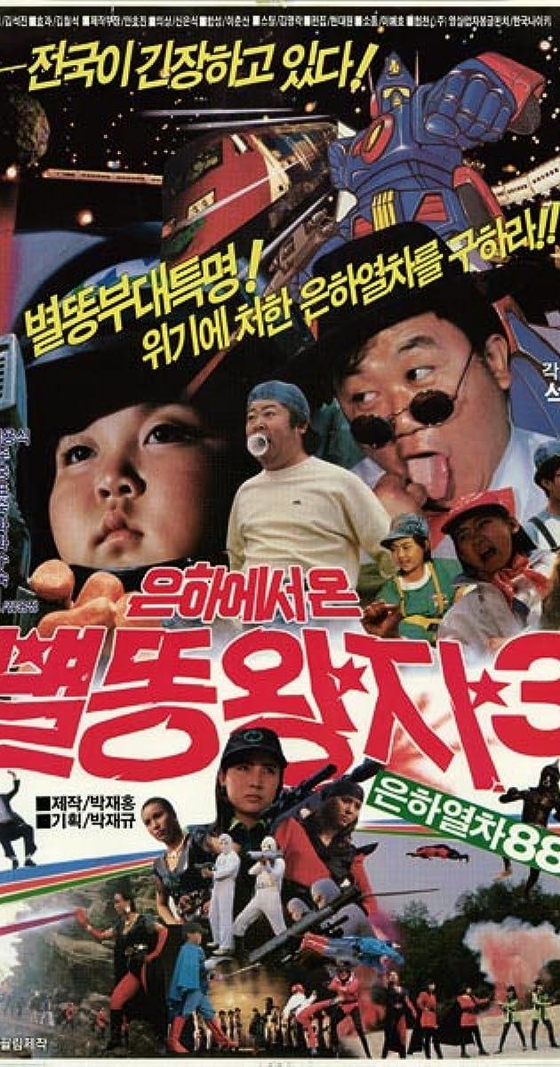 Image Eunhaeseo on Byeolddong wangja je3tan: Eunha yeolcha