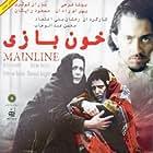 Bita Farahi, Baran Kosari, and Bahram Radan in Khoon bazi (2006)