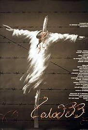 Holod 33(1991) Poster - Movie Forum, Cast, Reviews