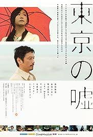 Tokyo no uso Poster
