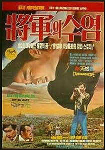 Watch live movie Janggun-ui suyeom by [Quad]