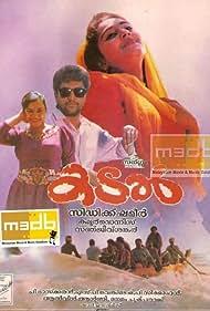 Kadal (1994)