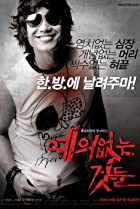 No Mercy for the Rude (2006) Poster