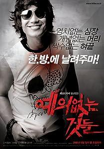 The movie notebook download Yeui-eomneun geotdeul by Seok-beom Kang [1920x1080]