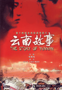 Cunxin Pu Yun Nan qiu shi Movie