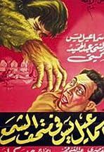 Ismail Yassine fil madhaf el shami