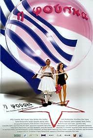 I fouska (2002)