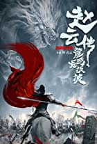 Legend of Zhao Yun