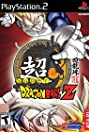 Super Dragon Ball Z (2006) Poster