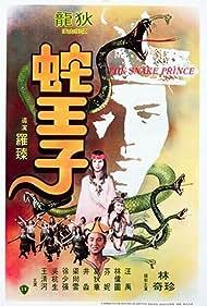 She wang zi (1976)