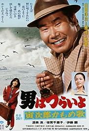 Otoko wa tsurai yo: Torajiro kamome uta Poster