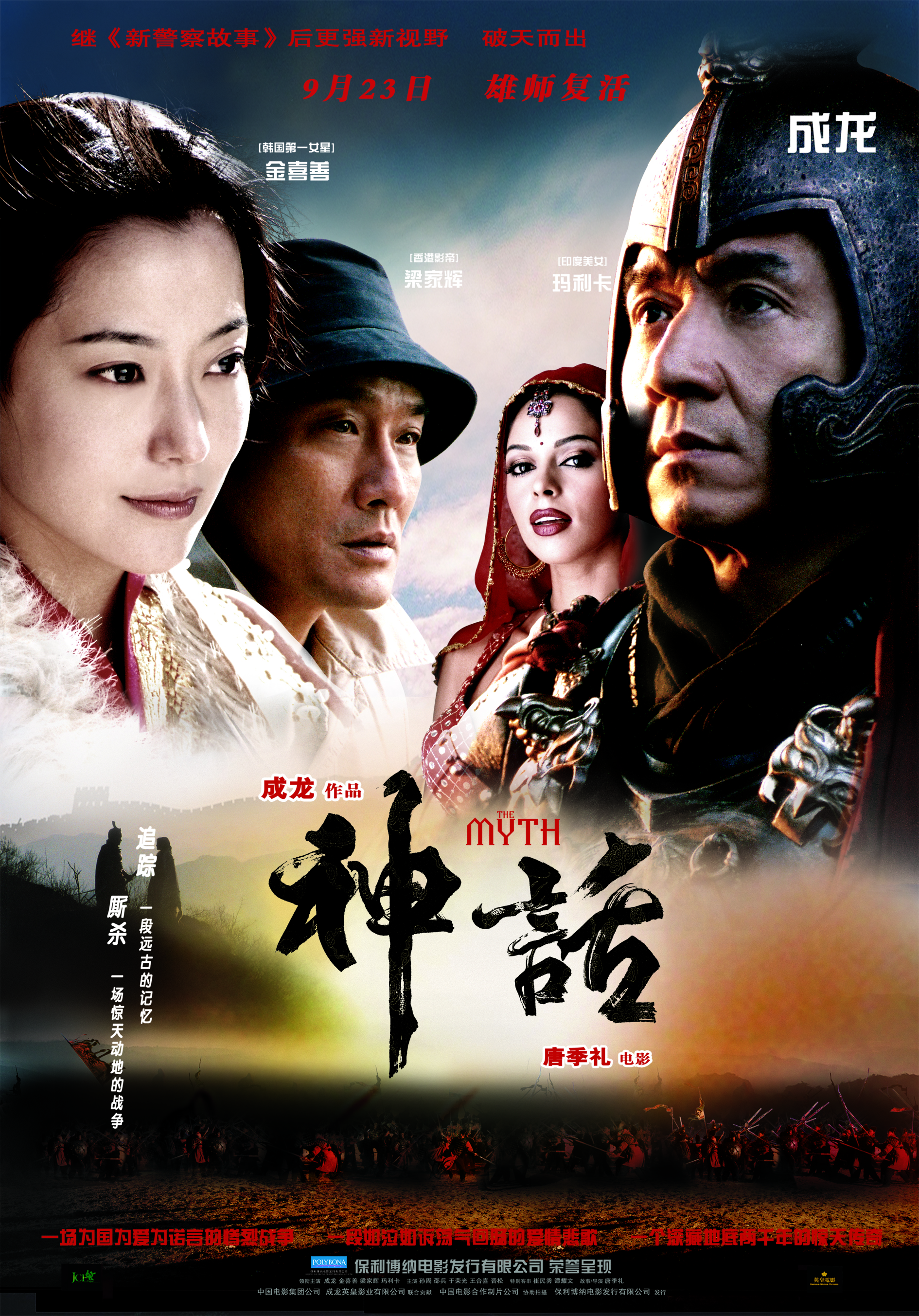 San wa (2005) - IMDb