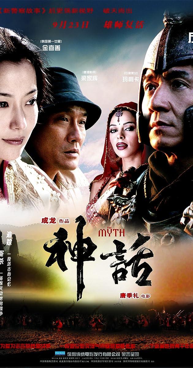 Subtitle of The Myth