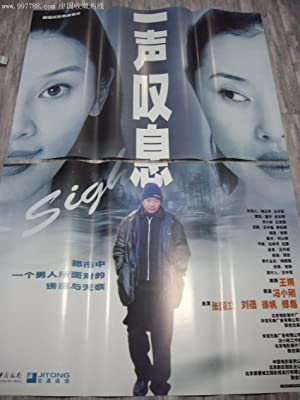 Xiaogang Feng A Sigh Movie