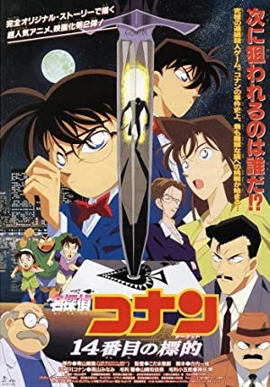 مشاهدة فيلم Detective Conan Movie 2 : The Fourteenth Target مترجم أونلاين مترجم