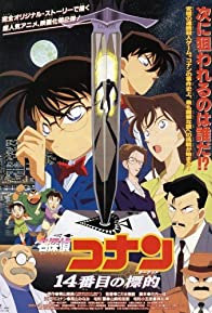 Primary photo for Detective Conan: The Fourteenth Target