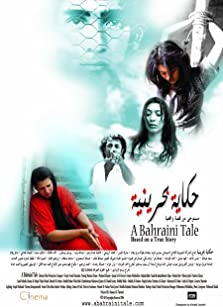 A Bahraini Tale (2006)