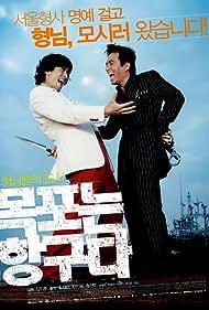 Jae-Hyun Cho and In-Pyo Cha in Mokponeun hangguda (2004)