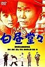 Hakuchû dôdô (1968) Poster