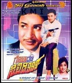 Goa Dalli CID 999 movie, song and  lyrics