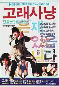 Golae sanyang (1984)